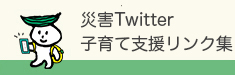 災害Twitter
